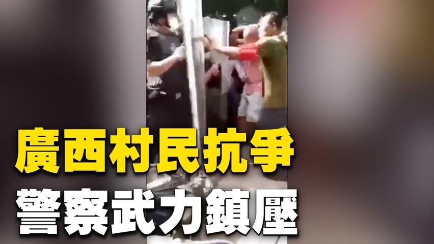 廣西桂平南木鎮強占村民山地,建公墓,村民集體反抗,當局警察武力鎮壓。| #大紀元新聞網