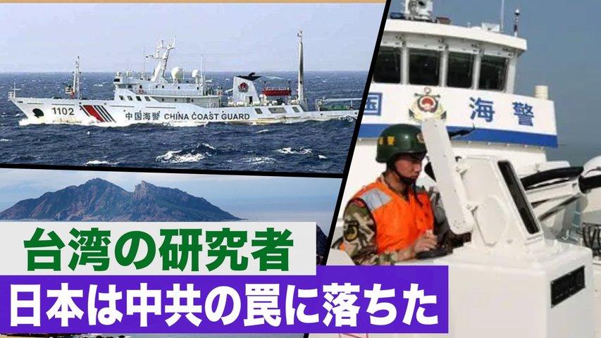 海警法が施行 台湾人専門家「日本は中共の罠に落ちた」