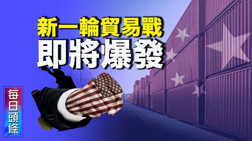 """拜登欲重啟川普政策 新一輪貿易戰將爆發?拜登將在聯合國大會強調""""美國回來了"""" 【希望之聲TV-每日頭條-2021/09/20】"""