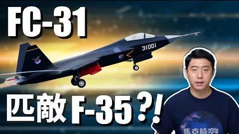 FC-31能成為航母艦載機 ? FC-31抄襲F-35 ? 中國戰機設計為何老被詬病 ? | 殲31 | 隱身戰機 | 航空母艦 | J-20 | 殲20 | 馬克時空 第61期
