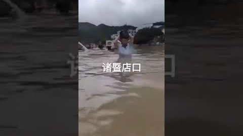 浙江諸暨也淹了!!!
