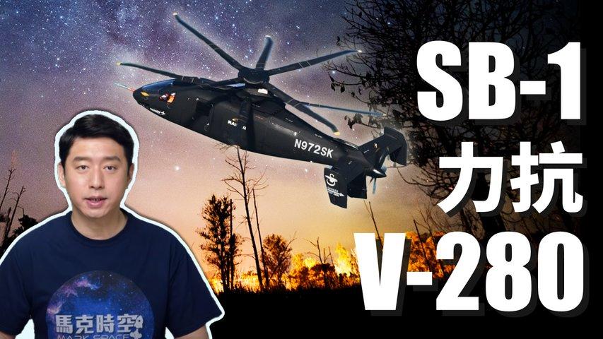 美國未來直升機 SB-1能戰勝V-280嗎 ? S-97突擊者穩定性佳 剛性共軸雙旋翼有哪些優缺點 ? | 塞考斯基 | 貝爾 | Raider X | 馬克時空 第66期