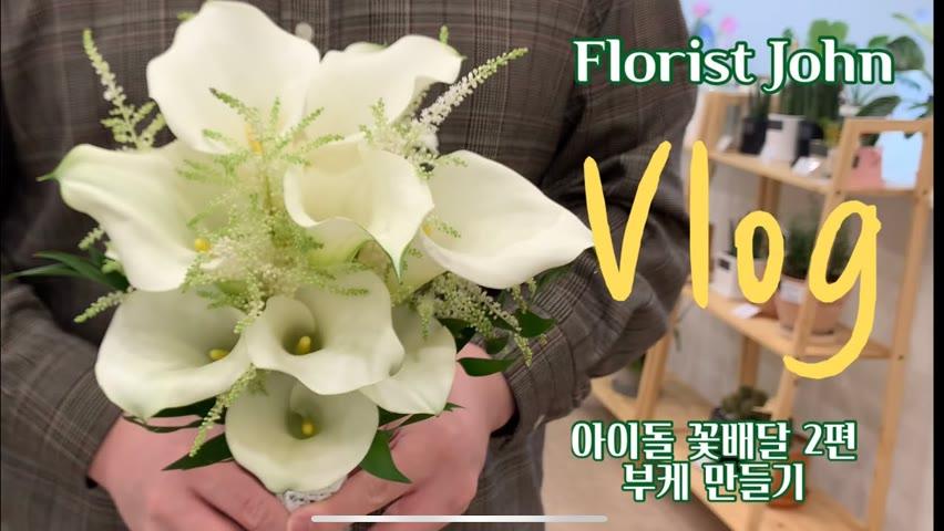 [SUB][#9 남자 플로리스트 브이로그] 아이돌 꽃 배달가기 2편 / 부케 만들기 / Florist John Vlog : Deliver flower to Jinny