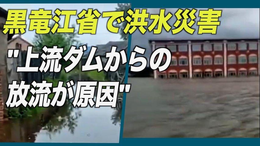 黒竜江省で洪水災害 住民「上流ダムからの放流が原因」