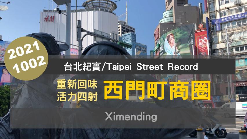 20211002 想念活力四射的西門町嗎?那就一起去瞧瞧吧!Ximending Street Walk Tour【台北紀實/Taipei Street Record】