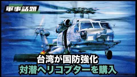 【軍事話題】台湾政府が対潜水艦能力を向上させるためにヘリコプターを購入