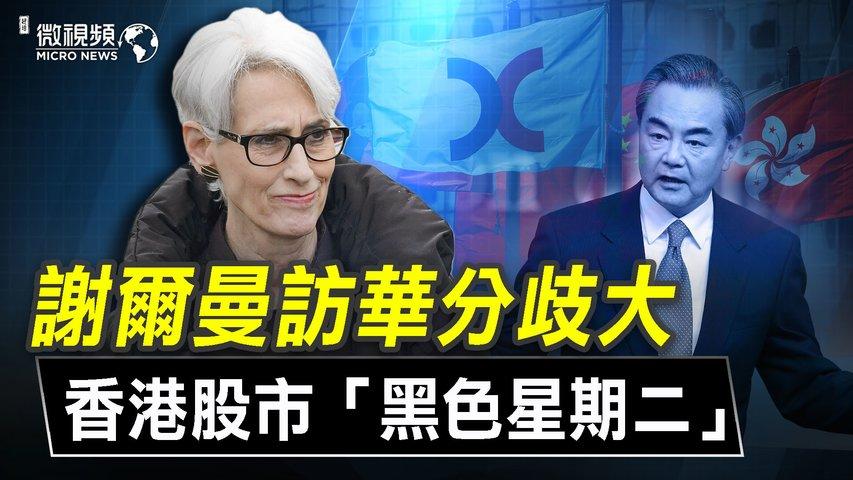 謝爾曼訪華分歧大!是什麼樣的傳聞,導致香港股市呈現「黑色星期二」?為何說「民主同盟」不如「反共同盟」?| #趙培微視頻 20210729