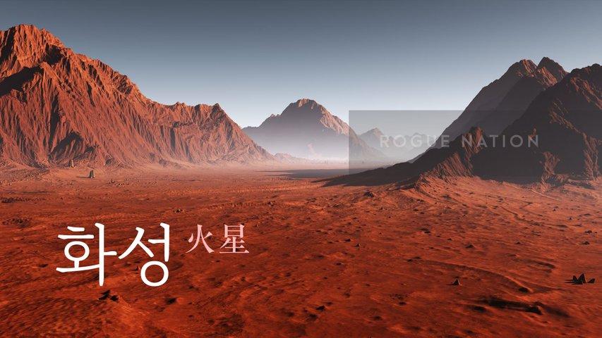 글로벌 엘리트들의 최종 목적지 '화성'ㅣ4차 산업 혁명과 행성 이주 계획ㅣ로그네이션 ROGUE NATION