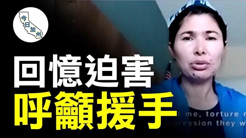 維族集中營倖存者:我們在哭泣中度日