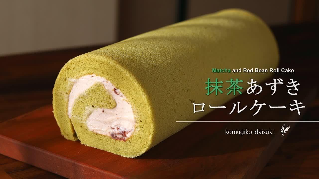 Matcha Red Bean Roll Cake (Green Tea Swiss Roll) |あずき缶で作る♪抹茶あずきロールケーキ |komugikodaisuki