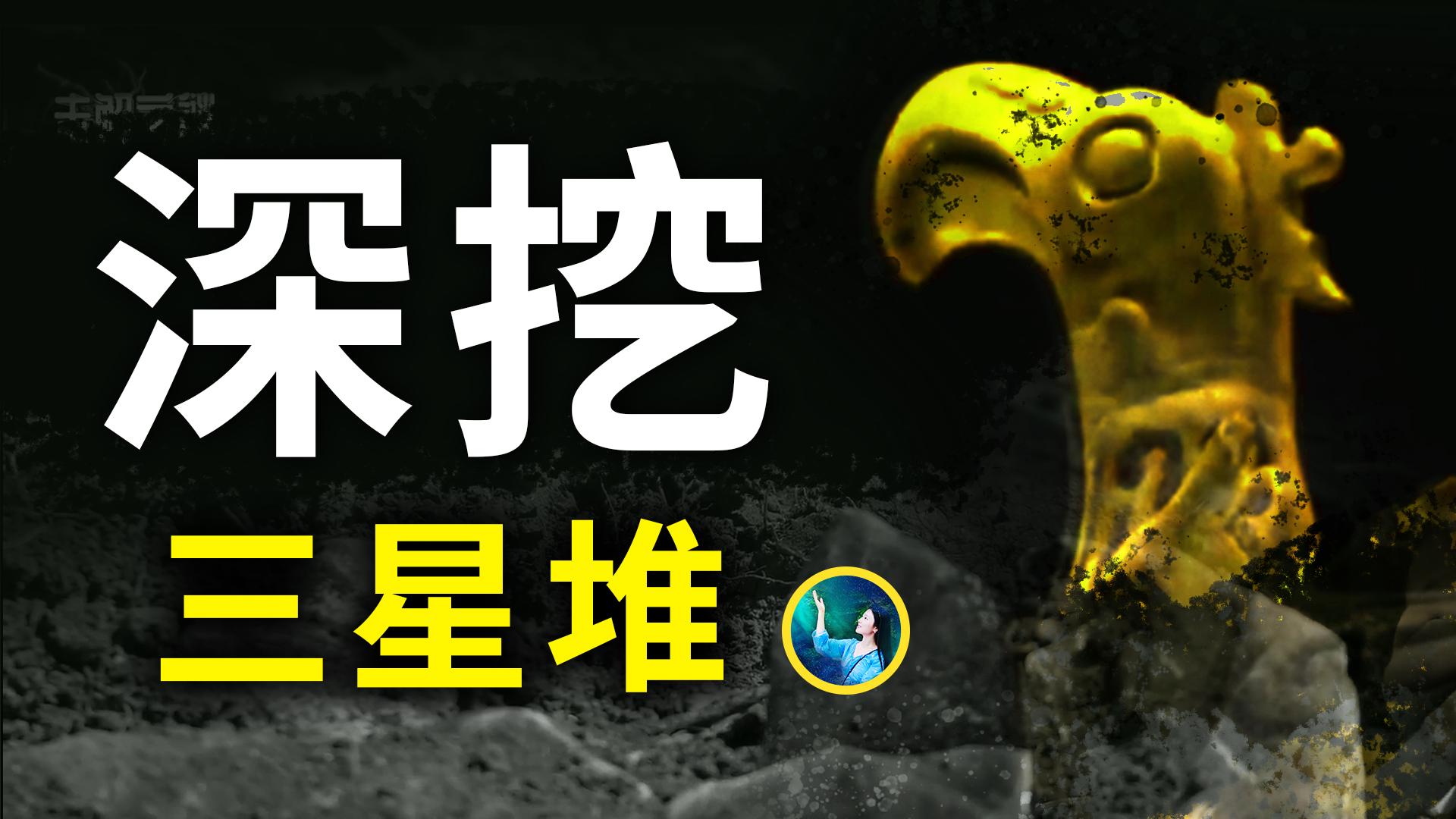 三星堆文化從何而來?黃金面具為誰而製?是否是上一個文明時期產物?| #未解之謎 扶搖