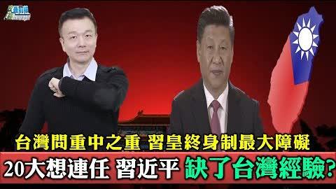 [ 于北辰 0911 精華 ] 20大想連任 習近平缺了台灣經驗?台灣問題重中之重 習皇終身制做大障礙。