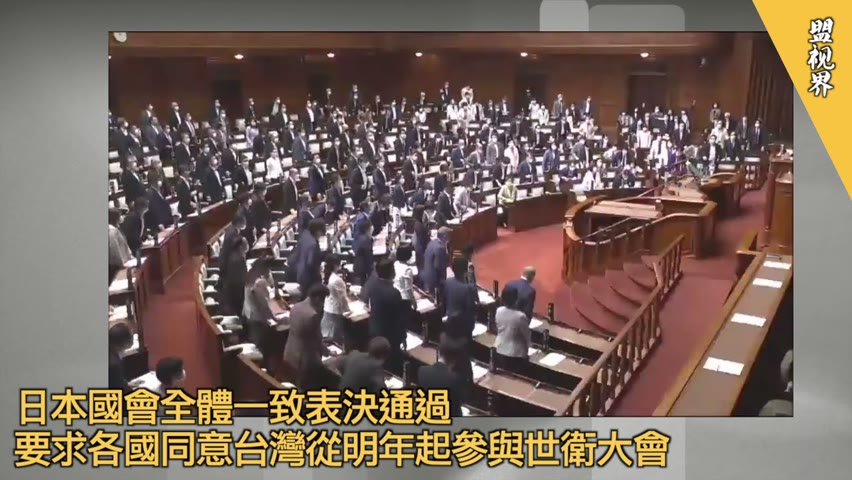 日本參議院全票通過力挺台灣參與下屆世界衛生大會案。當參議院議長山東昭子宣布「請贊成提案的議員起立」時,參議員們全體起立一致通過,要求各國同意台灣從明年起參與世衛大會。