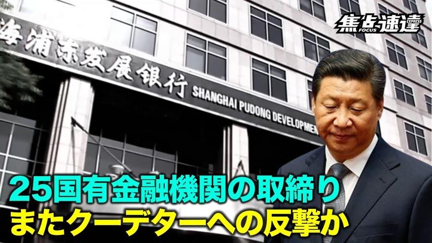 【焦点速達】中共中紀委は中国の25の金融機関を新たに取り締まり、20本以上の関連記事を発表 この異例の事態に次ぐ習近平氏の更なる一手は?