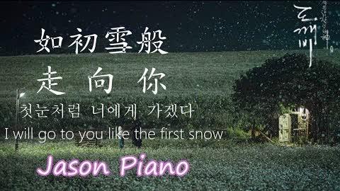 【鋼琴版 Piano】如初雪般走向你 I Will Go to You like the First Snow (鬼怪 OST Ailee) Jason Piano Cover