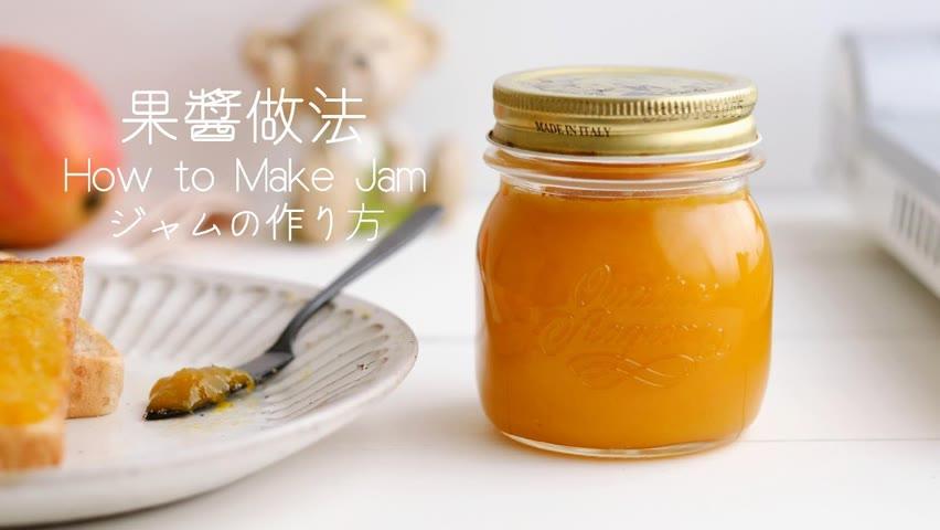 果醬做法 (以芒果果醬為例,只需三種材料)