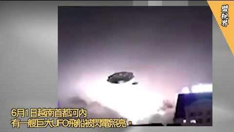 據越南電視台報道:6月1日越南首都河內有一艘巨大UFO飛船被閃電照亮。