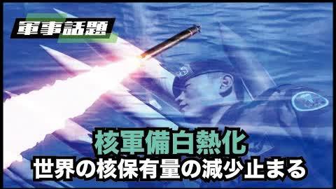 【軍事話題】中共の核兵器の増加は、米露の核軍縮の進展に直接的な影響を与えている