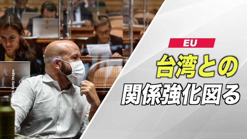 〈字幕版〉EU 台湾との関係強化を図る