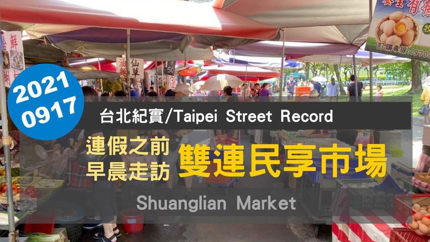 20210917 中秋連假前的平常日,來去雙連民享市場看看吧! Shuanglian Street Walk Tour【台北紀實/Taipei Street Record】