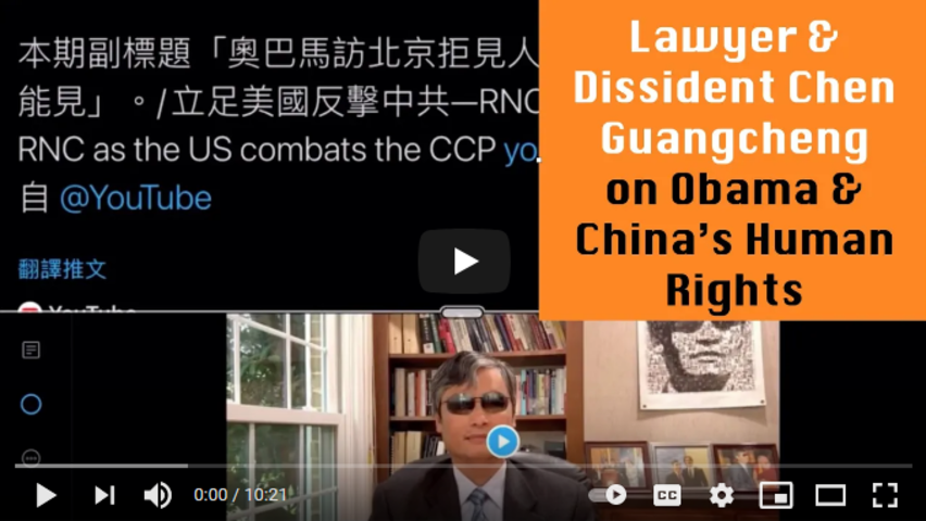 ChineseDissidentVoices E1:Obamagate,ChenGuangcheng&Clinton,Biden'sBehaviors,Trump'sRulesForKids