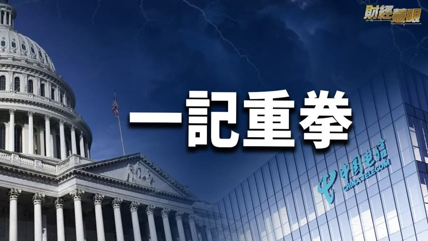 美國制裁中國電信,投資者抛售香港科技股;北京打擊加密貨幣,從業者湧入美國【希望之聲TV-財經慧眼-2021/10/27】