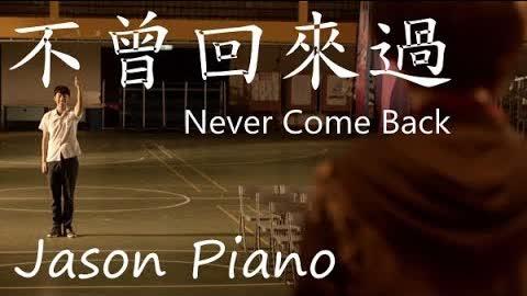 不曾回來過 Never Come Back 鋼琴版|通靈少女 (李千娜 Nana Lee) Jason Piano Cover