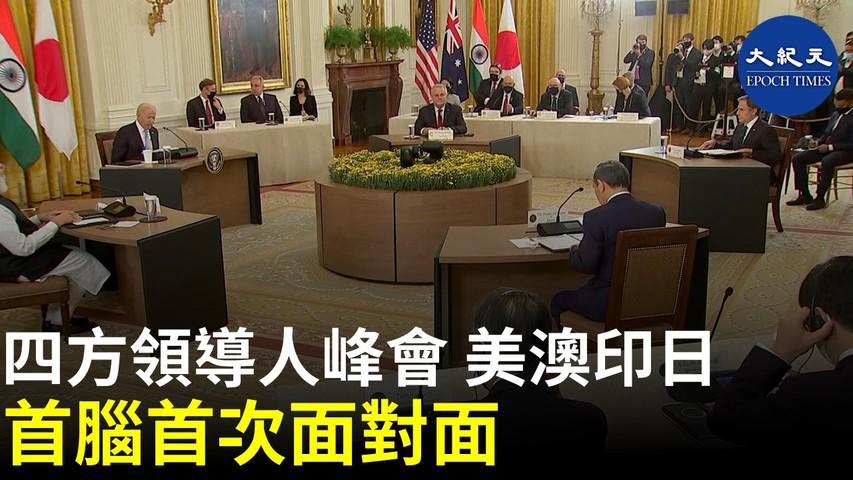 爲應對中共在印太地區的巨大威脅,美國、日本、印度和澳大利亞四國領導人,週五(9月24日)在白宮舉行了首次面對面會晤