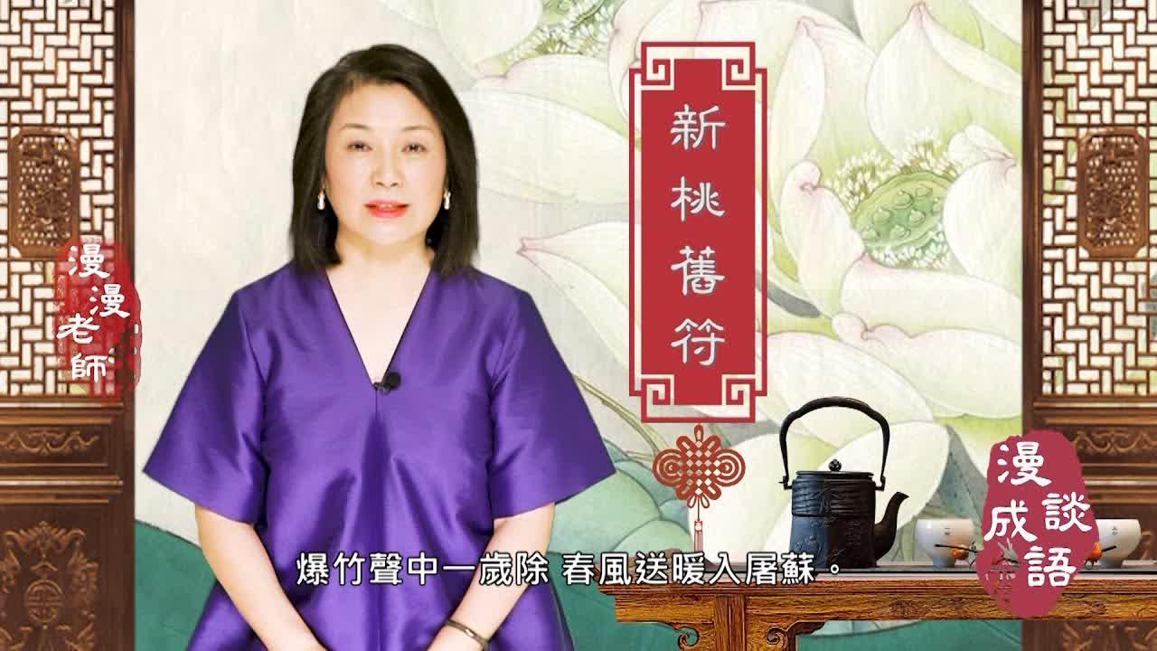 新桃舊符|🎎宋朝人怎麼過年?🧨|🥂黄历新年为什么要饮屠蘇酒?🍾|㊙️為什麼過年要掛桃符?🤗|🏘門神原來是誰?現在又是誰?🎏