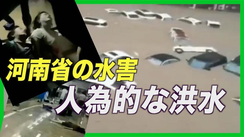 河南省の水害は「人為的な洪水」