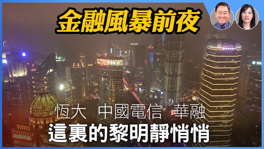【8.25 Patreon預告片】恆大、中國電信、華融,金融風暴前夜,這裏的黎明靜悄悄。| #石山視點
