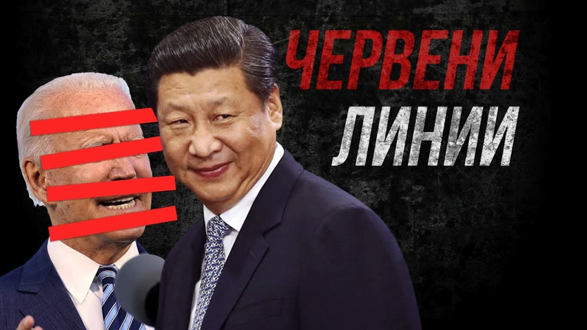 Китай начерта червени линии пред САЩ | Каква ще е политиката на Байдън спрямо Китай