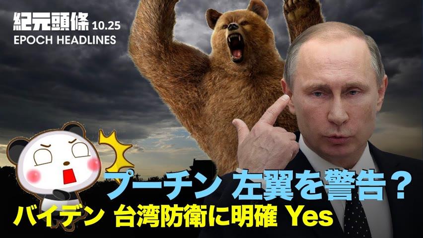 【紀元ヘッドライン】🔶バイデン氏、台湾防衛に初の明確な「yes」🔶プーチン氏、左翼が西洋を破壊していると警告🔶習近平、固定資産税の試験導入を押し通す