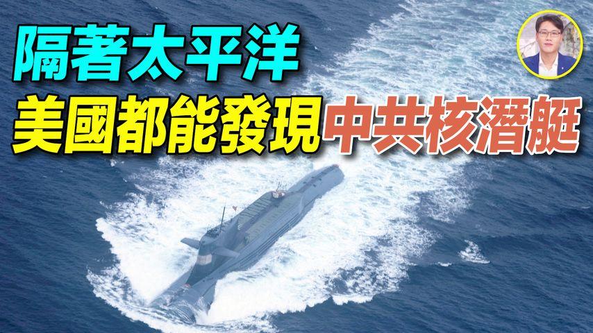 面對美國最強大的反潛體系,中共核潛艇能突破第一島鏈嗎?鋪滿海底的SOSUS系統;水下宙斯盾;最強反潛機P-8波塞冬。| # 探索時分
