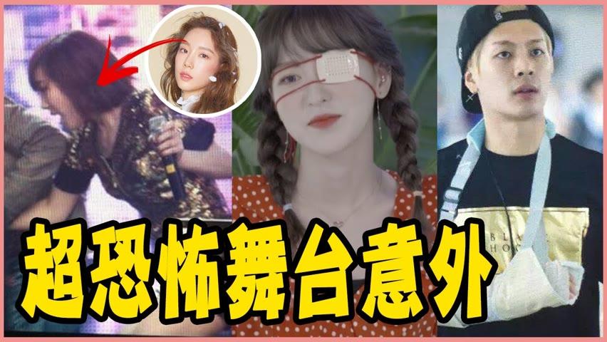 太妍被私生飯強拉!Wendy跌落兩公尺高舞台!盤點12個KPOP史上超恐怖舞台意外-少女時代/ Red Velvet/GOT7/ SHINee/EXO/4Minute/BIGBANG