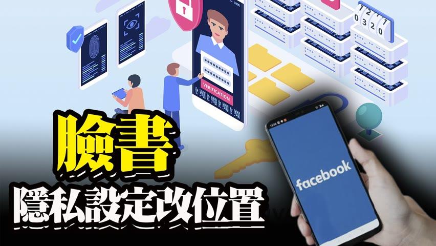 Google Nest系列產品更新|Facebook隱私設定改位置|蘋果將推出工具檢測虐待兒童照片|DoorDash推出DoubleDash功能|Twitter Space增加co host選項【新聞
