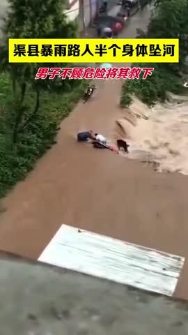 四川渠县暴雨成災