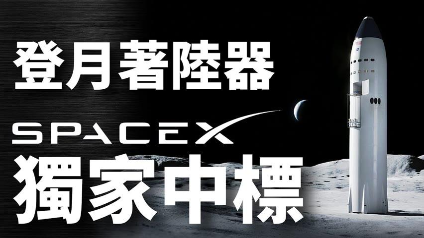 機智號火星直升機首飛成功 SpaceX 星艦獲選登月著陸器 星鏈2021夏正式推出|機智號|SpaceX|星艦|星鏈|SN15|阿提米斯計劃|登月著陸器|馬克時空 第25期