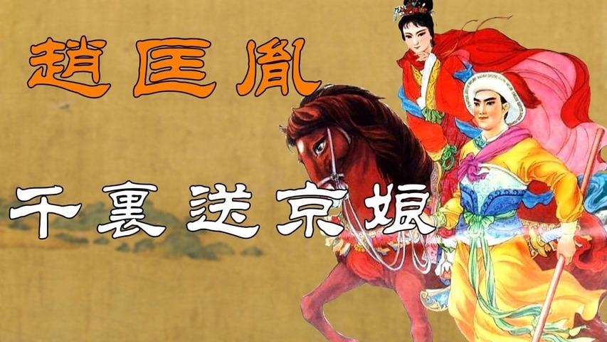 趙匡胤千里送京娘  (兩個人用了各自不同的方式詮釋了不同的愛,卻留下了這段千古故事)