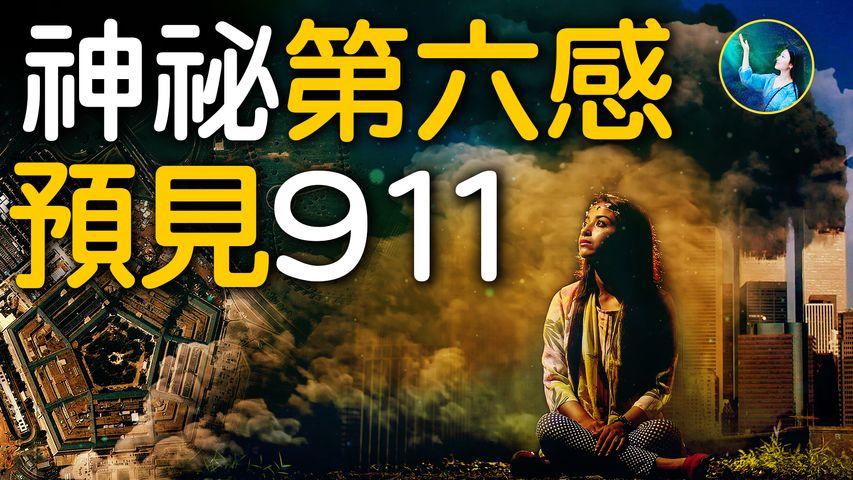 多重神祕巧合,幫助女子逃過佛州公寓倒塌;噩夢預警911恐襲,美國女子一個舉動救下全家性命;MH17空難,小男孩提前預知生死 ;人類能改變命運的軌跡嗎? | #未解之謎 扶搖