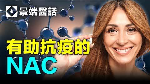 抗新冠必備----乙酰半胱氨酸(NAC) ! 預防新冠病毒,治療新冠重症,都有效!楊醫生分享最新抗疫研究,以及NAC防治新冠攻略。