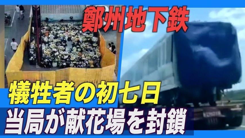 修正鄭州地下鉄犠牲者の初七日 当局が献花場を封鎖