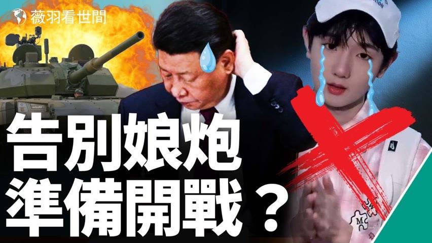 娘炮文化源自美國的陰謀?中國戰狼不夠用,習近平改造娘炮,為開戰做準備?|薇羽看世間 第377期 20210924