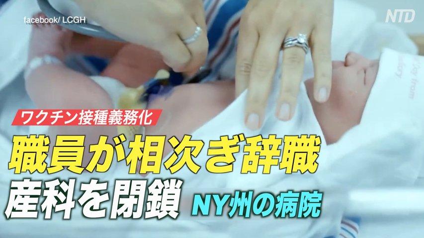 ワクチン義務化に反発し多数の職員が辞職 分娩業務が中止に=NY州
