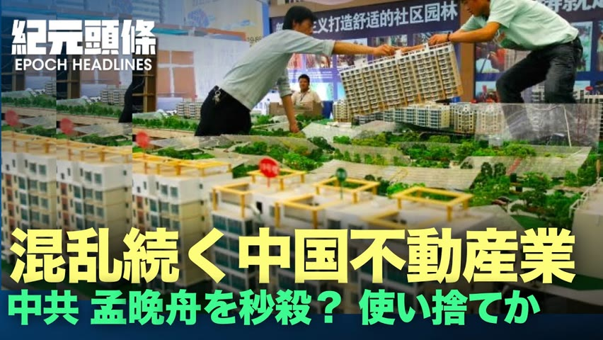🔶【紀元ヘッドライン】🔶混乱続く中国不動産業 住宅価格急落への不安🔶中共は孟晚舟事件の報道をブロック?🔶米:「中共の方針変更に対する関税増も選択肢だ」🔶ウイルス「飲み薬」の購入を予定する香港病院管理局