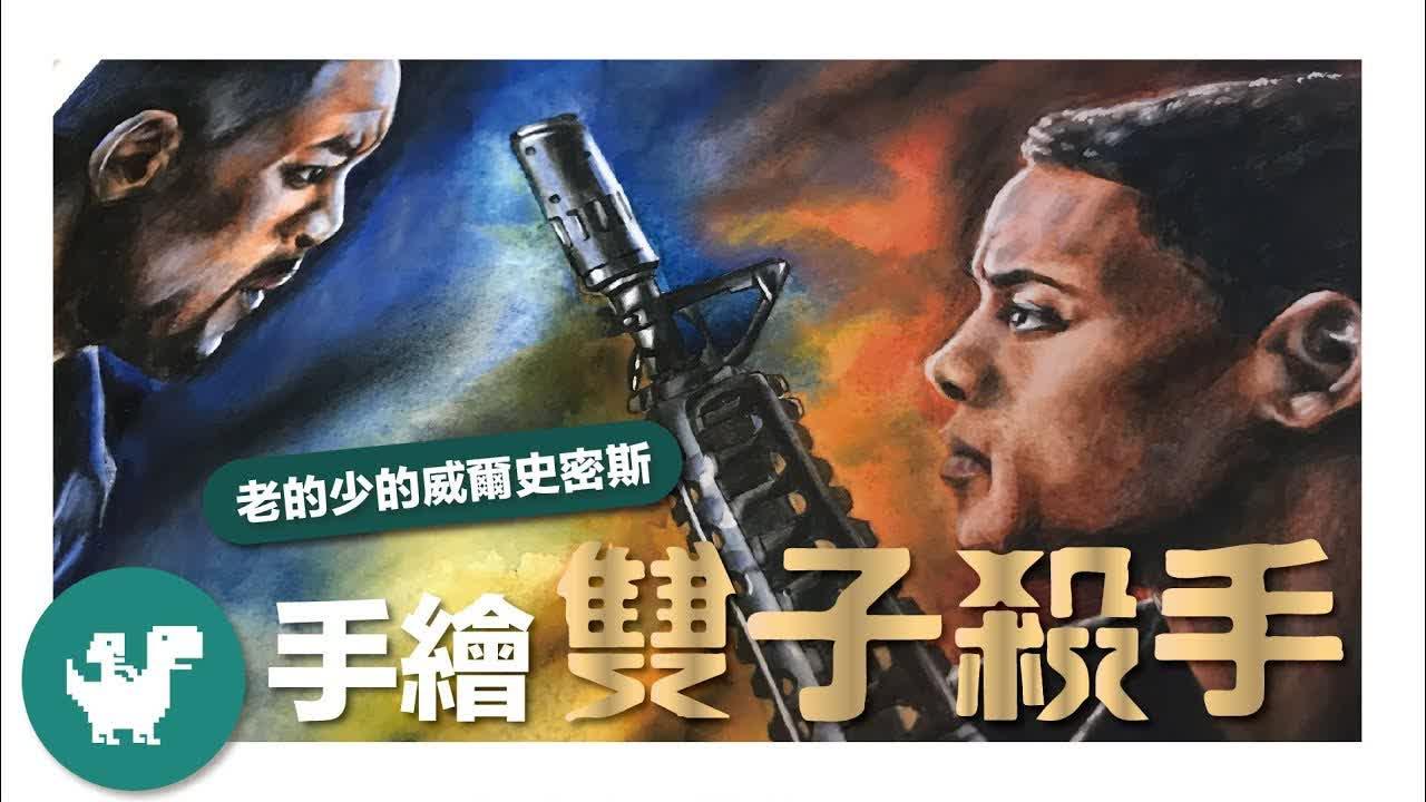 【雙子殺手】手繪老少威爾史密斯👥Gemini Man 小福星與恐龍