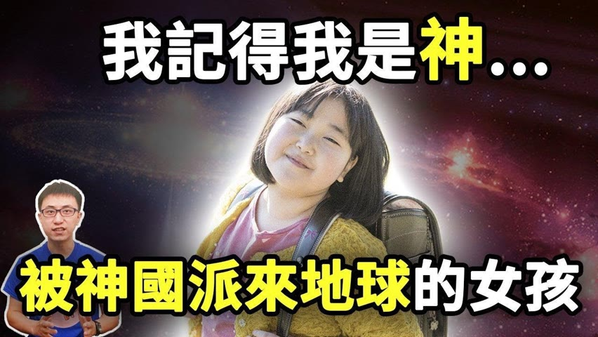 驚 ! 瑪雅預言了她的到來 ? 擁有出生前「所有記憶」的女孩 ! 被神派下來只為了傳達一個「重要信息」! 【地球旅館】