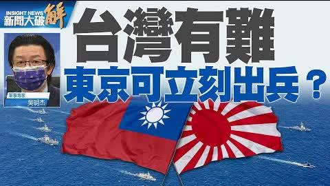 精彩片段》🔥日本正在超前部署?加強對台灣突發狀況預做準備?捍衛台海,行使集體自衛權? 吳明杰 @新聞大破解
