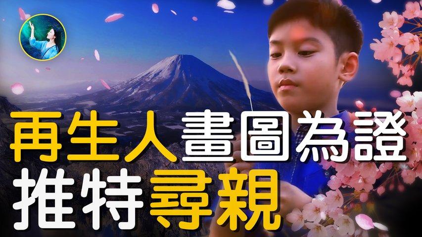 為兒尋找前世父母,患癌媽媽推特尋親;6嵗孩子死後靈魂徘徊山林,等待轉生,輪迴故事轟動日本皇室。| #未解之謎 扶搖