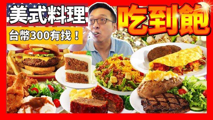 五十多道美式料理吃到飽竟然台幣300有找!開箱這輩子看過CP值最高的餐廳!難怪美國人容易胖…| 小丹趴TV